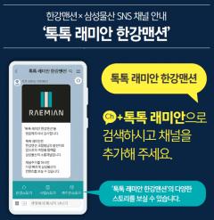 삼성물산 '톡톡 래미안' 오픈···재건축·재개발 온라인 소통 강화