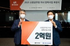 """장세욱 부회장, 소방공무원 자녀에 2억 전달···""""미래 지원 아끼지 않을 것"""""""