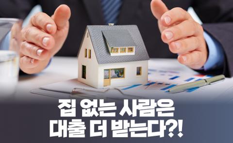 집 없는 사람은 대출 더 받는다?!