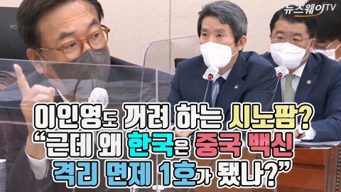"""이인영도 꺼려 하는 시노팜?···""""한국은 왜 중국 백신 격리 면제 1호가 됐나?"""""""