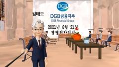 '경영회의를 제페토로?'···메타버스에 푹 빠진 김태오 DGB금융 회장