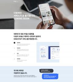부동산 전자계약 서비스 '다방싸인' 공개