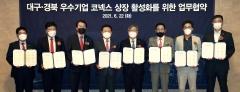 한국거래소, 대구·경북 코넥스 상장 활성화 지원