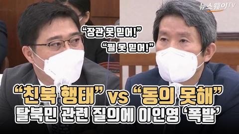 """""""친북 행태"""" VS """"동의 못해"""" 탈북민 관련 질의에 이인영 '폭발'"""