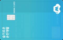 하나카드, '슬기로운 운전생활' 카드 출시