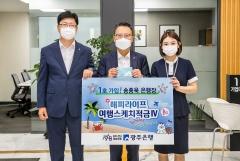 광주은행, '해피라이프 여행스케치적금 Ⅳ' 출시