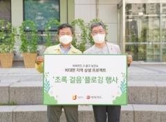 BC카드, '착한 걸음' 통해 취약계층 건강돌봄 진행