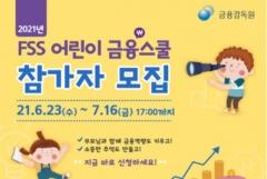 금감원, 'FSS 어린이 금융스쿨' 참가자 모집