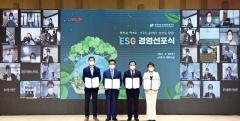 현장 소통경영‧ESG 전략 마련···경영평가 A등급 달성