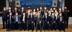 전남·경남도의회, 남해안 남중권 COP28 유치 손잡아