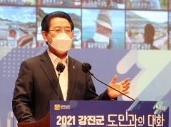 """김영록 지사 """"강진, 체류형 관광지로 육성"""""""