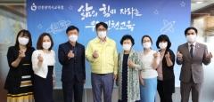 인천시교육청, 가정폭력·성폭력·아동학대 없는 온마을 지키기 추진