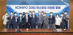 중부발전, 2050 KOMIPO 탄소중립위원회 출범