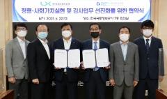 LX공사-한국부동산원 선진 감사를 위한 MOU 체결