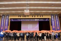 광주관광재단, 민관산학 협의체 '광주관광발전포럼' 출범