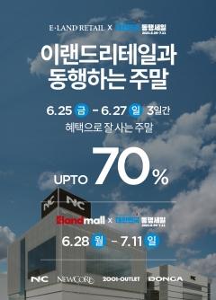 이랜드리테일, 대한민국 동행세일 동참···최대 70% 할인
