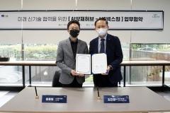 LIG넥스원, AI 스타트업 육성 '국방·민수' 미래기술 확보 '맞손'