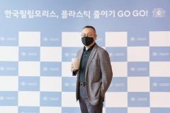 한국필립모리스, 탈 플라스틱 실천 '고고 챌린지' 동참