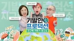 신한금융, '기발한 프로덕션' 두 번째 캠페인 '지구력 키우기' 진행