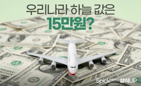 우리나라 하늘 값은 15만원?