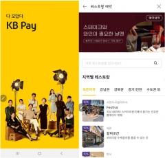 KB국민카드, 'KB페이 레스토랑 예약 서비스' 출시