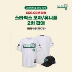 SSG닷컴, '랜더스벅' 유니폼 단독 판매
