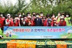농협광주본부, 샤롯데봉사단과 함께하는 농촌일손돕기