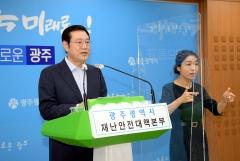 이용섭 광주시장, 여성·가족·아동 5대 분야 23개 누리정책 발표