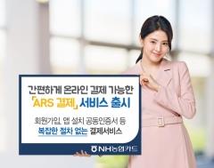 NH농협카드, 간편 온라인결제 가능한 'ARS 결제' 서비스 출시
