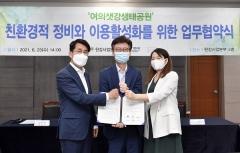 현대차그룹-서울市, 여의도 한강변 '친환경 생태공원' 조성