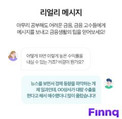 핀크, 금융 SNS '리얼리'에 1대1 메시지 기능 추가