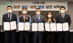 한국투자증권, '고객 실천 서약식' 개최···전액보상 후속 조치