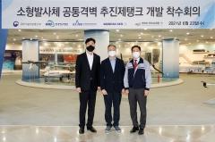 대한항공, 국산 소형 위성 발사체 개발 착수··· '뉴스페이스' 선도