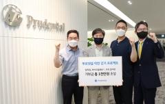 푸르덴셜재단, '착한 걷기 프로젝트'로 1000만원 기부