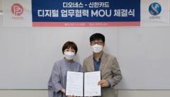 신한카드, 패션 큐레이션 플랫폼 '펄스'와 업무협약 체결