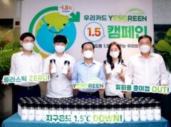 우리카드, 예스그린 1.5 환경 캠페인 진행