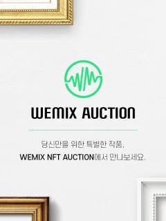 위메이드트리, NFT 경매 플랫폼 '위믹스 옥션' 공개