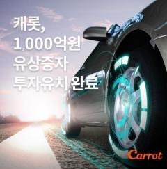 캐롯손보, 1000억원 유상증자 투자 유치 성공