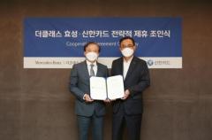 신한카드, 車 딜러 업체 더클래스 효성와 전략적 제휴