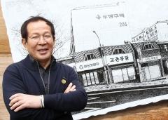 [He is]10평 치킨집서 코스피 상장까지 '권원강' 성공신화···점주들에 통큰 보너스