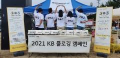 KB손해보험, 강원도서 'KB플로깅 캠페인' 진행