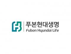 푸본현대생명, 4580억원 유상증자 완료