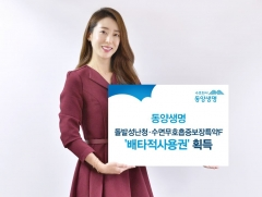 동양생명, '(무)돌발성난청∙수면무호흡증보장특약F' 배타적사용권 획득