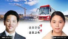 [재벌家 후계자들⑫-2]금호家 박세창, 사실상 '경영승계'···항공 떼고 건설·고속 집중
