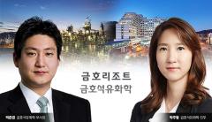 [재벌家 후계자들⑫-3]금호석화 '조카의 난' 제압···박준경·주형 영향력 확대