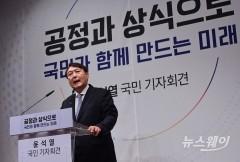 """윤석열 부동산 공약 발표···""""청년 원가주택 공급·LTV 80%로 인상"""""""