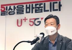 [임원보수]황현식 LGU+ 대표 13억5900만원···이혁주 CFO 6억2000만원