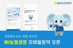 NH농협생명, 핸드폰으로 직접 가입하는 모바일 청약 시스템 개시