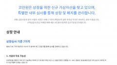 코인원, 가상자산 상장·유지심사 프로세스 기준 등 상세 공개