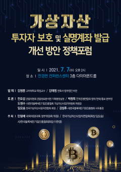 한국블록체인기업진흥협회, '실명계좌 발급 개선 방안 정책포럼' 개최